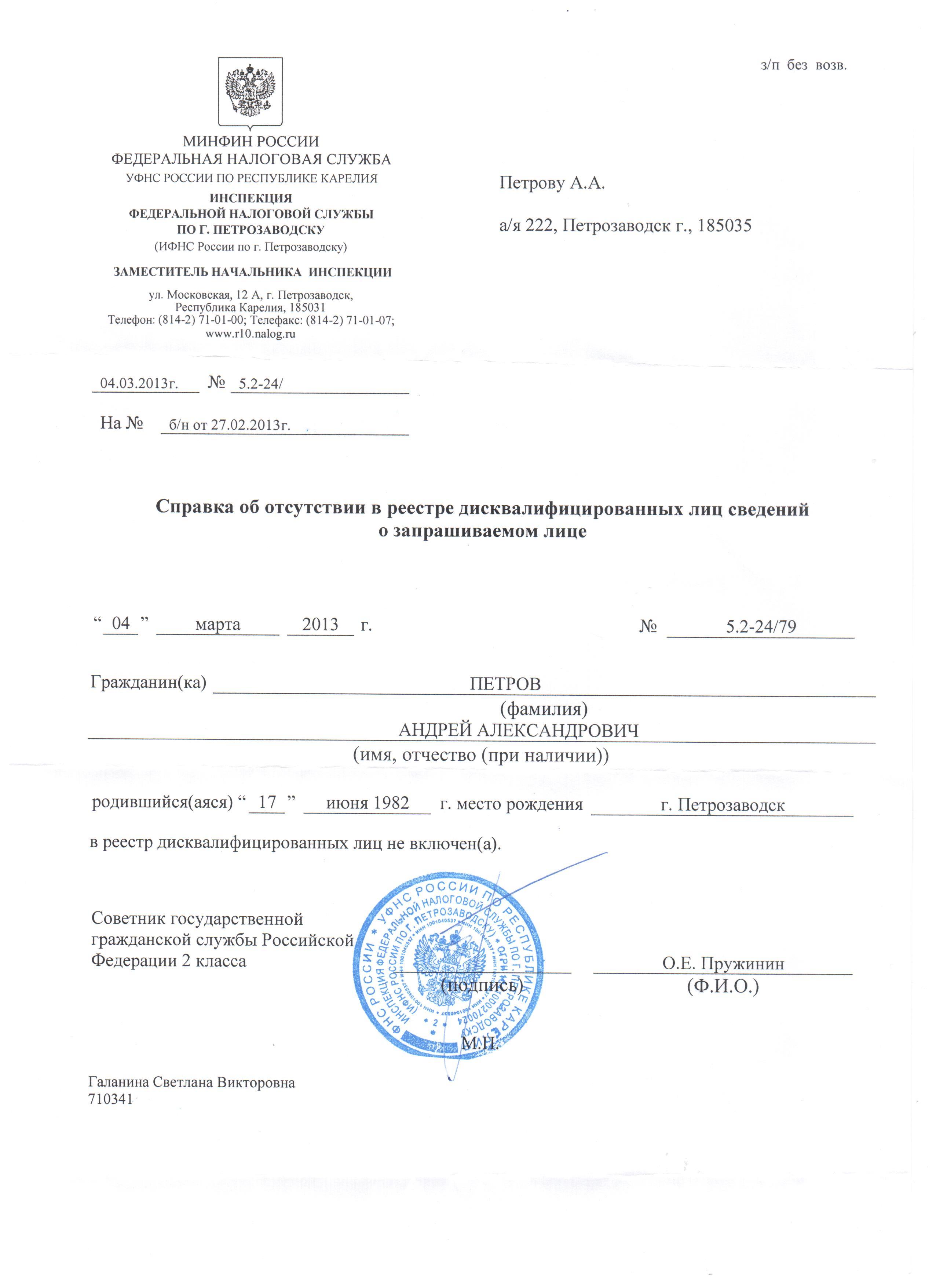 справка об отсутствии в реестре дисквалифицированных лиц сведений о запрашиваемом лице